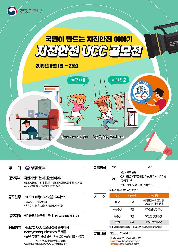 지진안전 UCC공모전